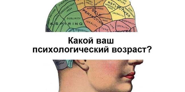 Тест «Ваш психологический возраст»